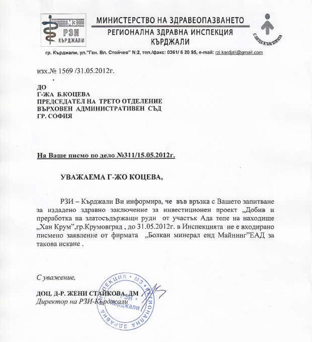 """""""Правителството уреди златно погребение за Крумовград """" – Руслан Йорданов"""