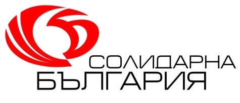 """Солидарна България призовава """"Не потрес, а протест"""""""