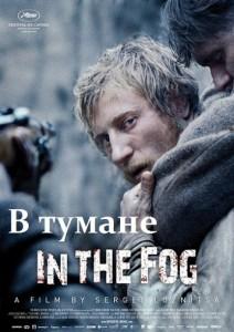 В мъглата -2012
