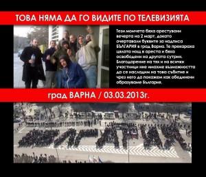 Varna_nadpis_Bulgaria