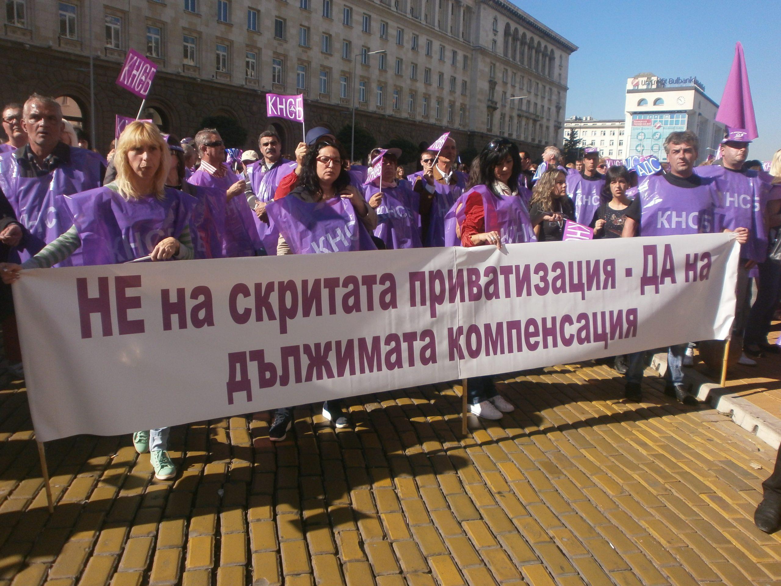 """Протест """"Не на ликвидацията на """"Български пощи"""""""""""