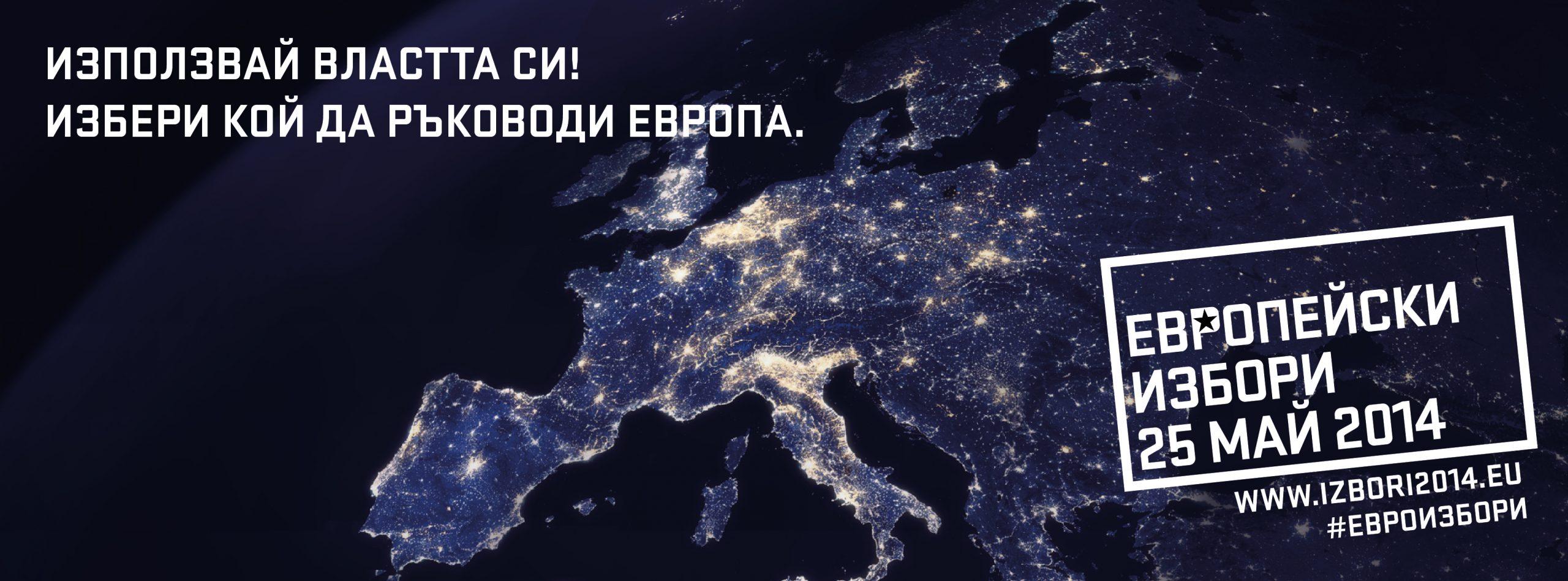 Кандидати за евродепутати относно TTIP