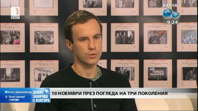 """10 ноември през погледа на три поколения – Ивайло Атанасов, докторант в СУ, член на """"Солидарна България"""""""