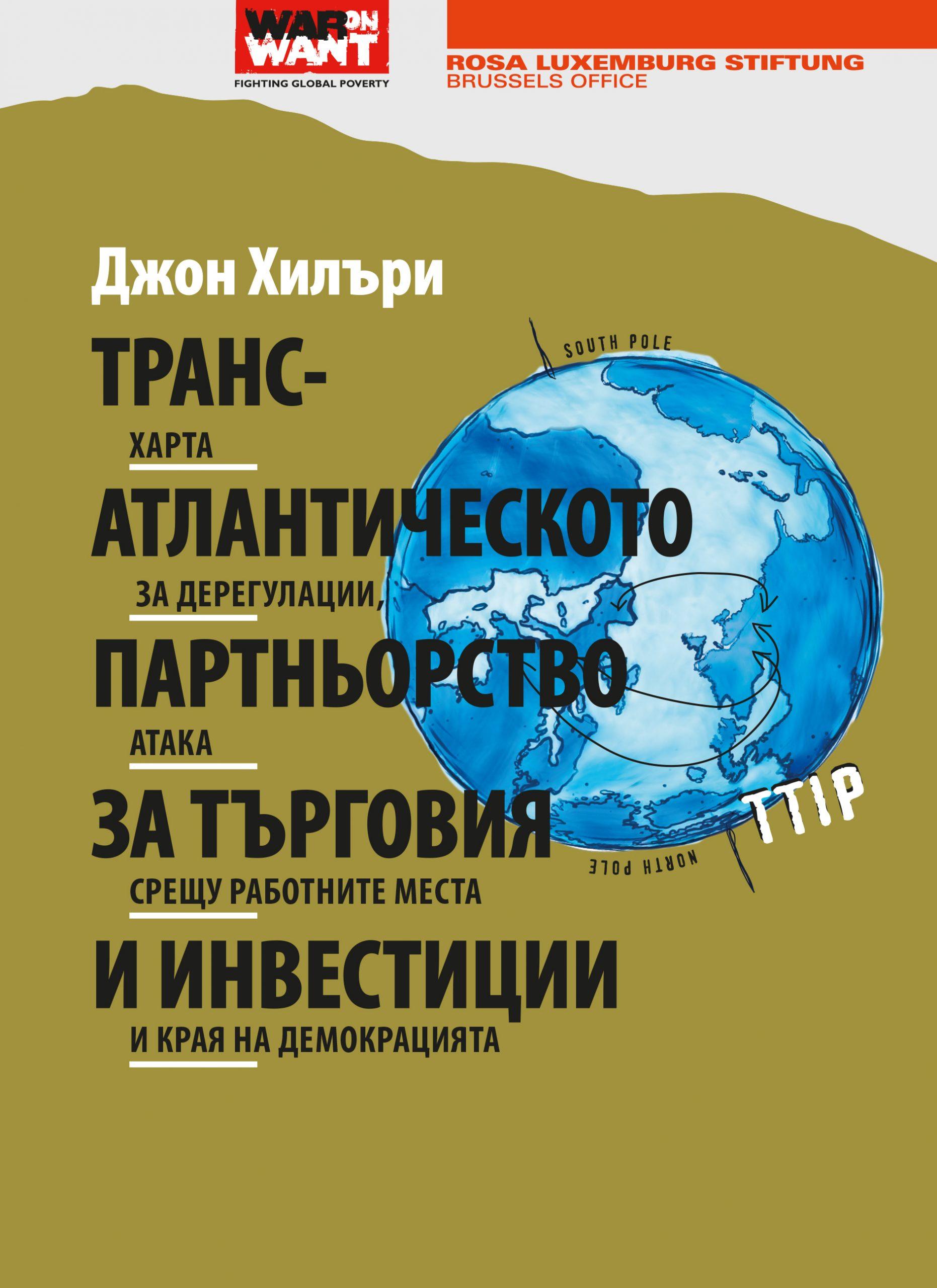 ТПТИ – харта за дерегулации, атака срещу работните места и край на демокрацията