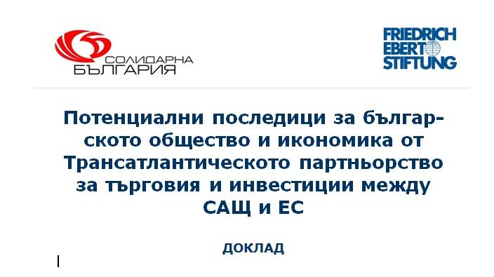 Потенциални ефекти за България от ТПТИ