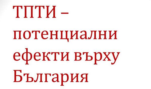 ТПТИ доклад за потенциалните ефекти за България – презентация