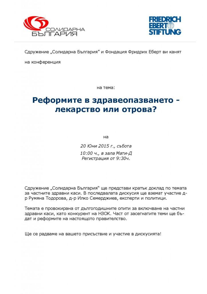 Invitation 20.06.2015_1-page-001