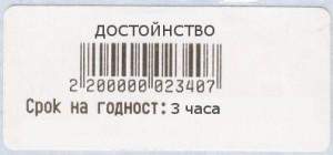 etiketDostoinstvo
