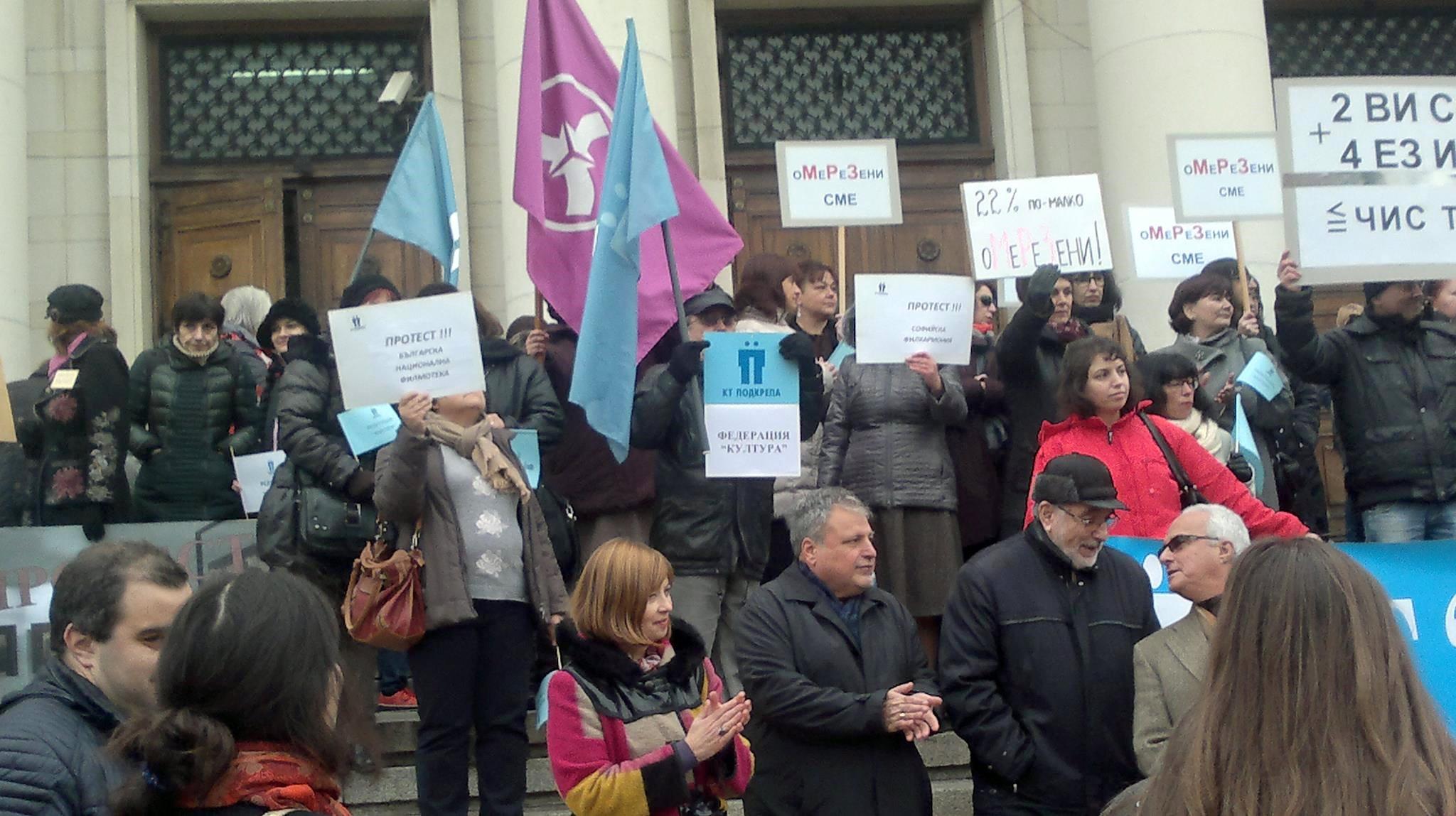 """137-мият рожден ден на Национална библиотека """"Св.св. Кирил и Методий"""" отбелязан с протест"""