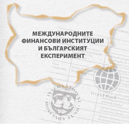Международните финансови институции и българският експеримент – през очите на участници в събитията (видео)