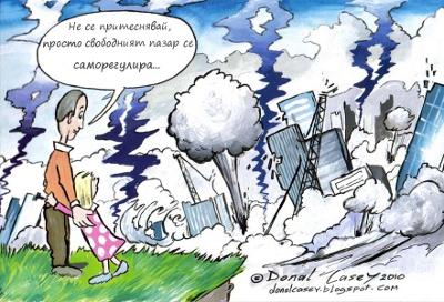 Международните финансови институции и българският експеримент – доклад