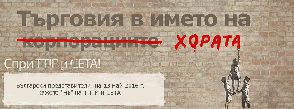 Уважаеми български управляващи, спрете ТПТИ и СЕТА!
