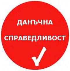 Само 23% от българите одобряват плоския данък