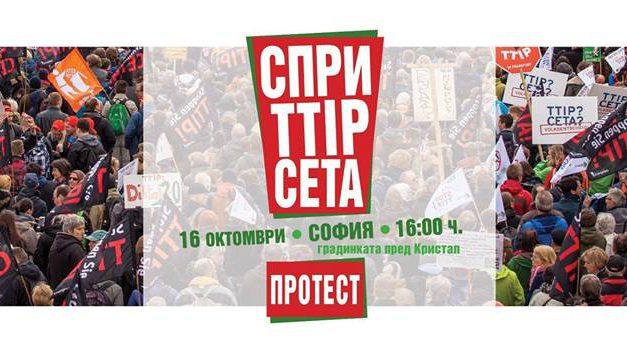 Топ-юристи против корпоративните трибунали в ТПТИ и СЕТА