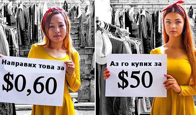 Каква е цената на тази рокля?