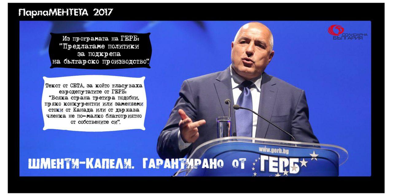 ПарлаМЕНТЕТА 2017