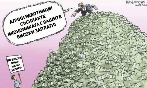 Данните на АИКБ за българската производителност на труда са манипулативни