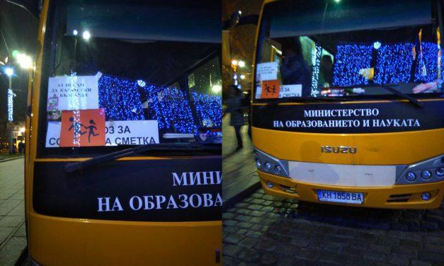 Училищни автобуси или маршрутки на властта