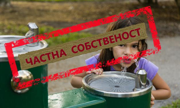 Водният експеримент в София влиза в глобално изследване
