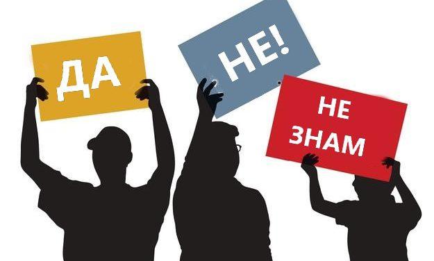 """Социалните помощи – """"за"""" и """"против"""""""