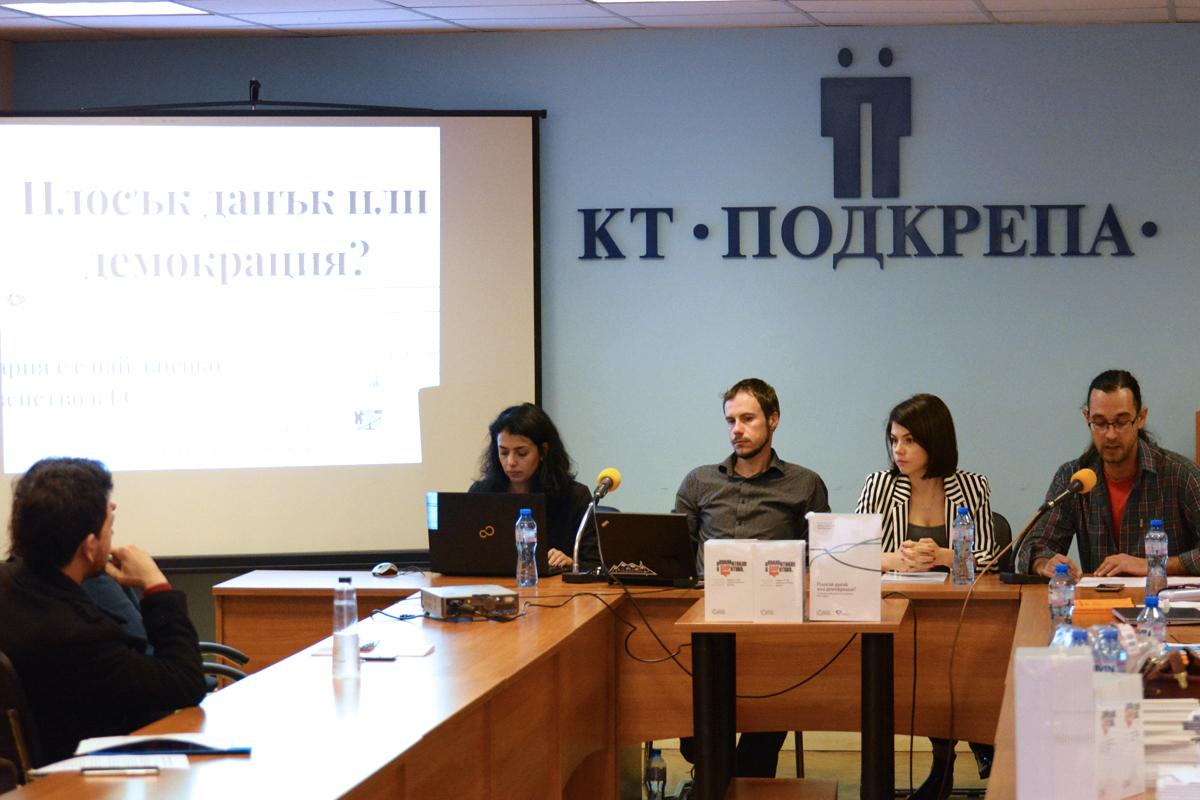 """Представяне на доклада в централата на КТ """"Подкрепа"""""""