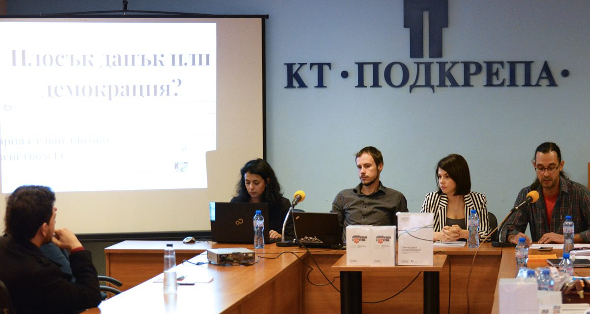 Плоският данък крепи олигархията и краде от българите