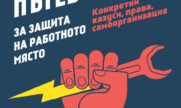 Пътеводител за защита на работното място
