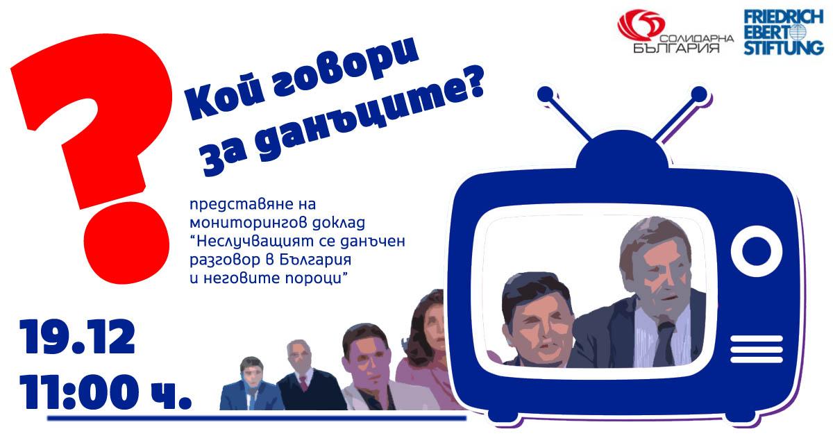 Неслучващият се данъчен разговор в България и неговите пороци – мониторингов доклад